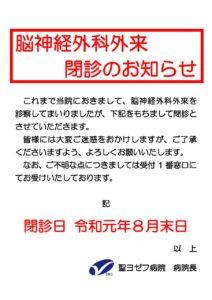 R1.8.31 掲示 外来閉診のお知らせ(脳外)のサムネイル