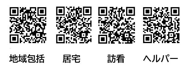 併設施設ページへのQRコード