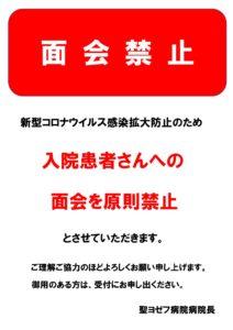 面会禁止 (003)のサムネイル