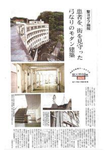 旧棟(神奈川新聞)のサムネイル
