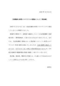 当院職員の新型コロナウイルス感染について(第四報)のサムネイル