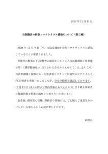 R2.12.11 HP コロナ(第三報)のサムネイル