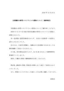 R2.12.23 HP 当院職員の新型コロナウイルス感染について(最終報告)のサムネイル