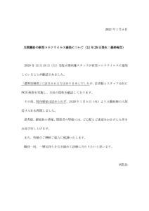 12.28当院職員の新型コロナウイルス感染について(最終報告)のサムネイル