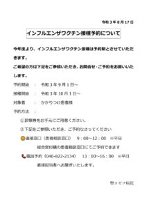 info_influenza-vaccinationのサムネイル